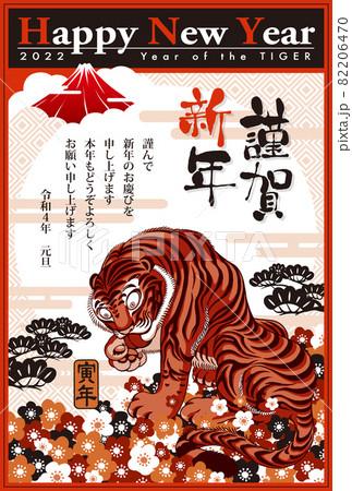 2022年 年賀状テンプレート「赤と黒と寅と富士」シリーズ 謹賀新年 日本語添え書き付き ハガキ縦位置パターン