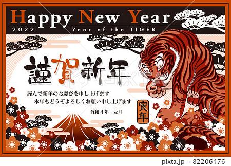 2022年 年賀状テンプレート「赤と黒と寅と富士」シリーズ 謹賀新年 日本語添え書き付き ハガキ横位置パターン