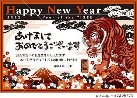 2022年 年賀状テンプレート「赤と黒と寅と富士」シリーズ あけましておめでとうございます 日本語添え書き付き ハガキ横位置パターン