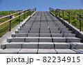 空に続く階段 82234915