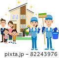 住宅の前に立つ家族と清掃用具を持つ作業着を着た男女 82243976
