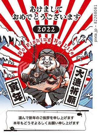 2022年 年賀状テンプレート「バスフィッシング恵比寿」シリーズ あけましておめでとうございます 日本語添え書き付きパターン