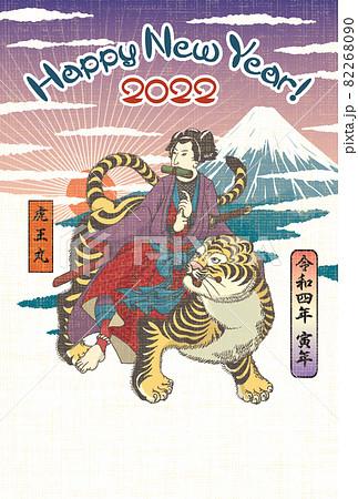 2022年 年賀状テンプレート「虎王丸」シリーズ HAPPY NEW YEAR お好きな添え書きを書き込めるスペース付きパターン