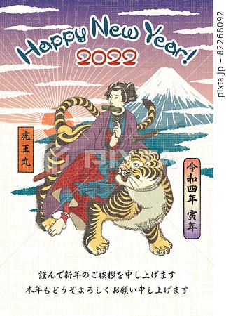 2022年 年賀状テンプレート「虎王丸」シリーズ HAPPY NEW YEAR 日本語添え書き付きパターン