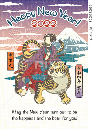 2022年 年賀状テンプレート「虎王丸」シリーズ HAPPY NEW YEAR 英語添え書き付きパターン