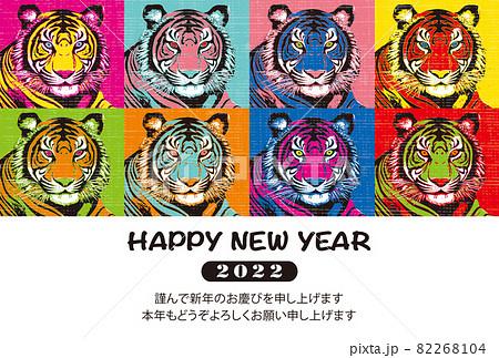 2022年 年賀状テンプレート「ポップアートパロディ」シリーズ HAPPY NEW YEAR 日本語添え書き付きパター