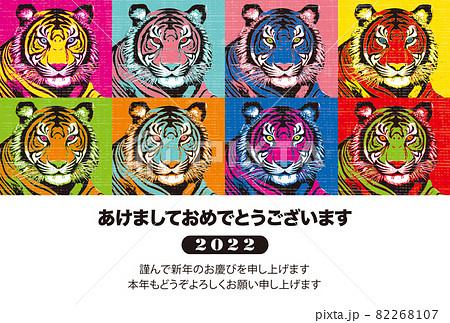 2022年 年賀状テンプレート「ポップアートパロディ」シリーズ あけましておめでとうございます 日本語添え書き付きパターン