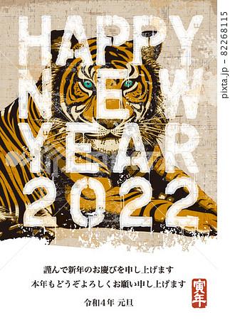 2022年 年賀状テンプレート「ペイントタイガー」シリーズ HAPPY NEW YEAR 日本語添え書き付きパターン