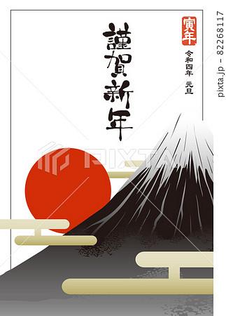 2022年 年賀状テンプレート「富士山とご来光」シリーズ 謹賀新年 お好きな添え書きを書き込めるスペース付きパターン