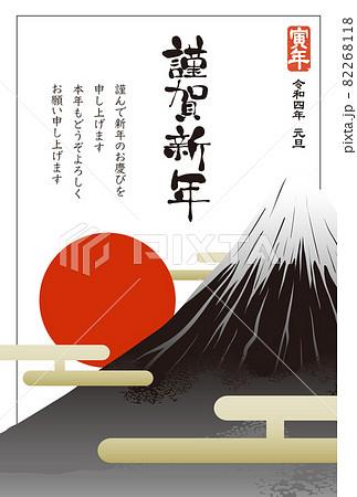 2022年 年賀状テンプレート「富士山とご来光」シリーズ 謹賀新年 日本語添え書き付きパターン