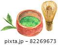 水彩お茶と茶筅とお茶の葉2 82269673