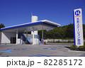 葛西・水素ステーション 82285172