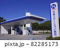 葛西・水素ステーション 82285173