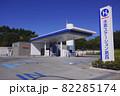 葛西・水素ステーション 82285174