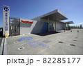 羽田・水素ステーション 82285177