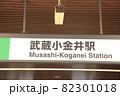 武蔵小金井駅 中央線 82301018
