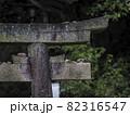 石造りの鳥居 82316547