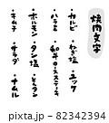 かわいい筆文字セット 焼肉メニュー 82342394