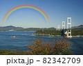 しまなみ海道・来島海峡大橋にかかる虹 82342709