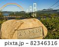 しまなみ海道の来島海峡大橋 82346316