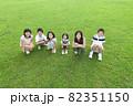 芝生に座る子供たち 82351150