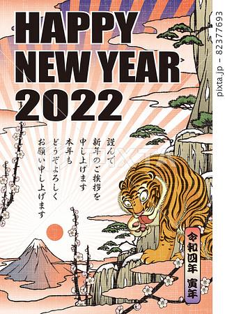 2022年 年賀状テンプレート「トラの日本画」シリーズ HAPPY NEW YEAR 日本語添え書き付きパターン