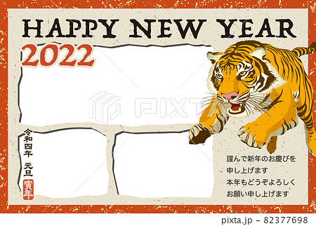 2022年 年賀状テンプレート「トラの写真入り年賀状」シリーズ HAPPY NEW YEAR 日本語添え書き付きパターン
