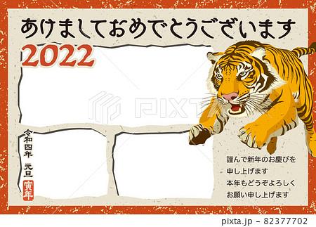 2022年 年賀状テンプレート「トラの写真入り年賀状」シリーズ あけましておめでとうございます 日本語添え書き付きパターン