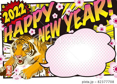 2022年 年賀状テンプレート「アメコミ風年賀状」シリーズ HAPPY NEW YEAR お好きな添え書きを書き込めるスペース付きパターン