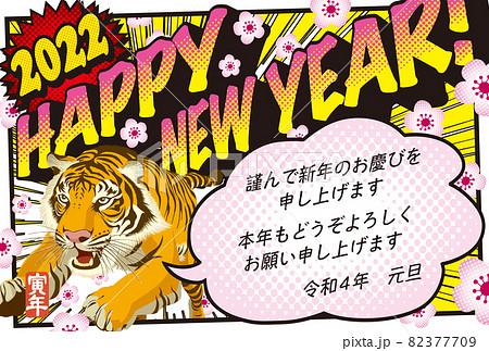 2022年 年賀状テンプレート「アメコミ風年賀状」シリーズ HAPPY NEW YEAR 日本語添え書き付きパターン