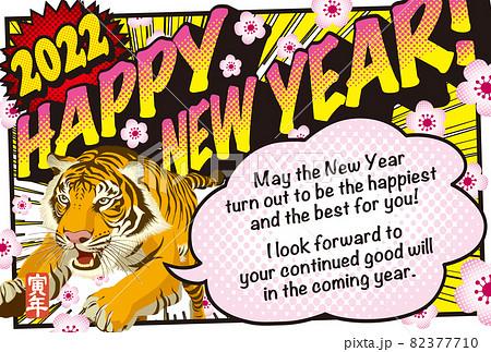 2022年 年賀状テンプレート「アメコミ風年賀状」シリーズ HAPPY NEW YEAR 英語添え書き付きパターン