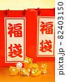 年賀素材 かわいい寅の親子と福袋 金色バック 82403150