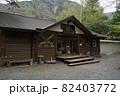 静岡県 椹島 レストハウス 82403772