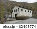 静岡県 中部電力 赤石沢発電所 82403774