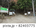 静岡県 椹島 聖沢登山口 82403775