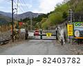 静岡県 椹島へ通じる 沼平ゲート 82403782