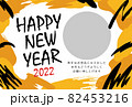 筆やペンキの寅模様年賀状写真入りテンプレート 82453216