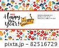 可愛い虎とお正月小物の帯風イラストベクター素材 82516729