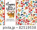 可愛い張子の虎とお正月小物の帯風イラストベクター素材 82519538