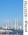 横浜ベイブリッジ(晴天、縦位置) 82557793
