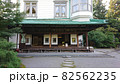 和洋折衷家屋と砂利敷の庭 82562235