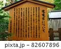 智福山法輪寺の電電宮の説明板(京都市西京区) 82607896