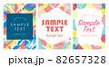 カラフルポップなカードデザインテンプレートセット 82657328