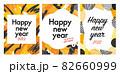 虎の色のモダンポップな年賀テンプレートセット 82660999