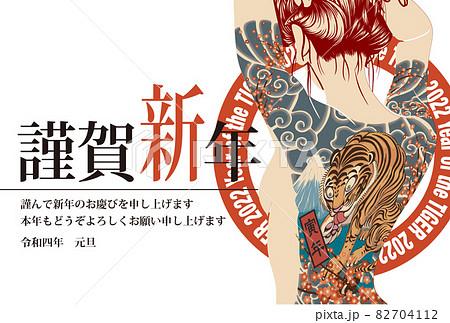 2022年 年賀状テンプレート「タトゥーガール」シリーズ 謹賀新年 日本語添え書き付き ハガキ横パターン