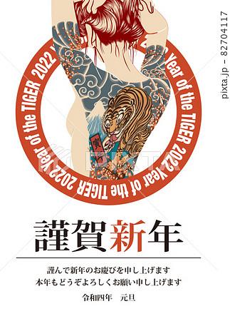 2022年 年賀状テンプレート「タトゥーガール」シリーズ 謹賀新年 日本語添え書き付き ハガキ縦パターン