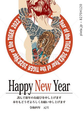 2022年 年賀状テンプレート「タトゥーガール」シリーズ HAPPY NEW YEAR 日本語添え書き付き ハガキ縦パターン
