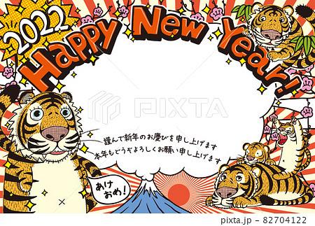 2022年 年賀状テンプレート「落書きタイガー」シリーズ HAPPY NEW YEAR 日本語添え書き付きパターン