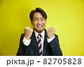 応援するスーツ姿の日本人男性 82705828