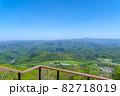 三瓶山 大平山からの景色(2021年5月) 82718019